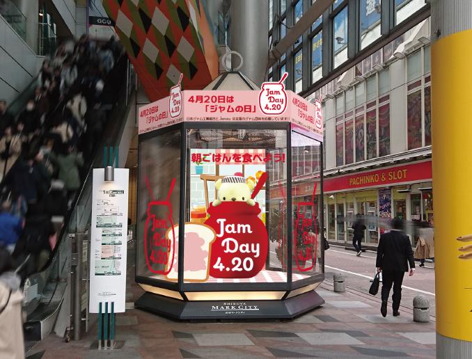「ジャムで朝食を!」展開イメージ