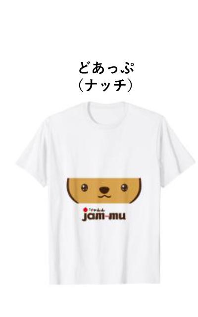 どあっぷ(ナッチ)