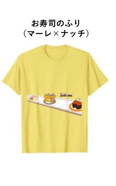 お寿司のふり(マーレ×なっち)